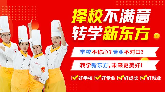 免试预科班_厦门新东方烹饪学校